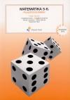 Matematika 5-6. feladatgyujtemény 5-6. osztály