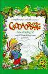 Csodaország 4. - zöld könyv