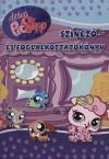 Littlest pet shop színező- és foglalkoztatókönyv