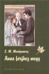 Anne férjhez megy